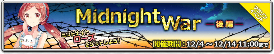 Midnight War後編.png